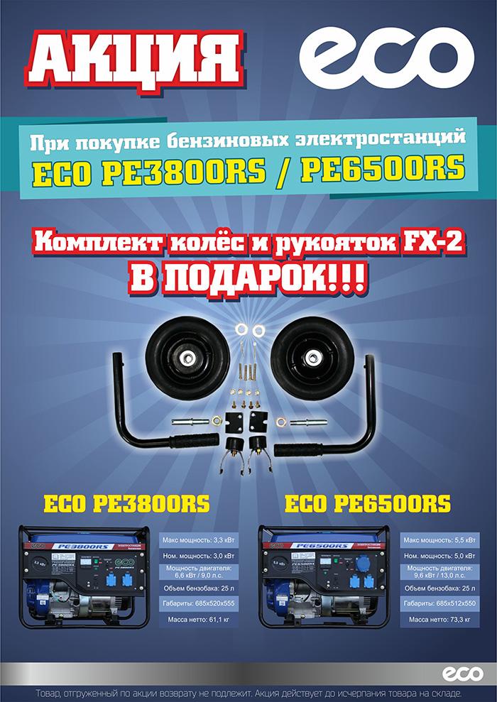 Бензиновый генератор eco pe 3500 rs 3500